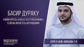 Басир Дураку | Сура 8 «Аль-Анфаль» 1-5