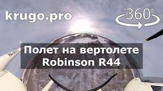 Полет на вертолете Robinson R44 [Video 360](http://krugo.pro - съемка видео 360 https://vk.com/helicopter74 - Прогулки на вертолете в Челябинске и Челябинской области! Music:..., 2017-02-18T05:01:31.000Z)