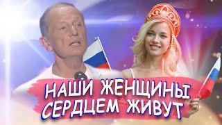 Михаил Задорнов - Наши женщины сердцем живут