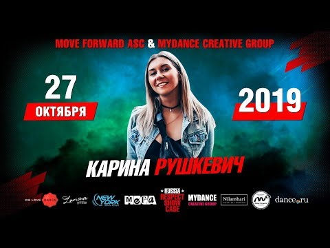 Рушкевич Карина   RUSSIA RESPECT SHOWCASE 2019 [OFFICIAL 4K]