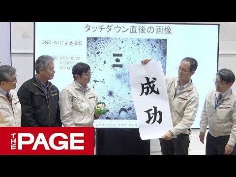 「はやぶさ2」がリュウグウ着地 JAXA管制室と会見の模様をライブ配信(2019年2月22日)
