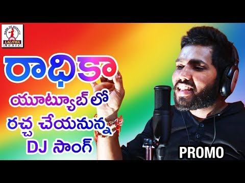RADHIKA 2018 DJ Folk Song Promo | Super Hit Telangana Folk Songs 2018 | Hanmanth Yadav Gotla