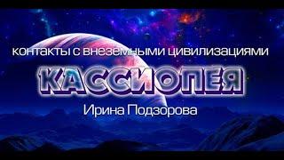 Фото Рептилоиды и Люди! Контактеры и Пришельцы! Контактер Ирина Подзорова и Братья по Разуму!