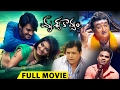 Drushya Kavyam Full Movie || 2017 Telugu Movies || Karthik, Kashmira Kulkarni