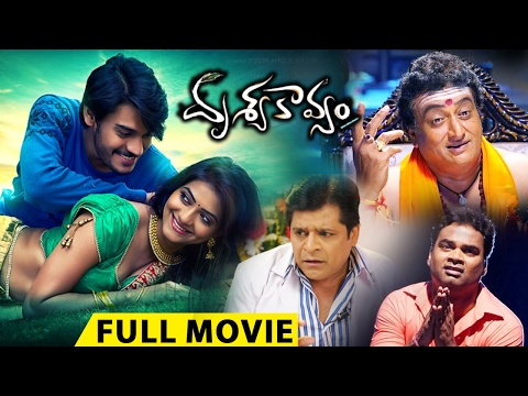 Drushya Kavyam Full Movie || 2017 Telugu...