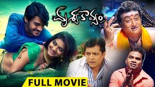 Drushya Kavyam Full Movie    2017 Telugu Movies    Karthik, Kashmira Kulkarni