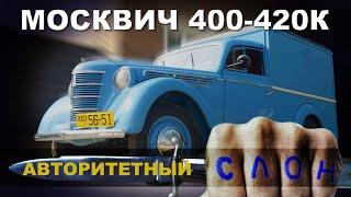 ТАКОЙ НАСТОЯЩИЙ ТОЛЬКО ОДИН!!! МОСКВИЧ 400-420К