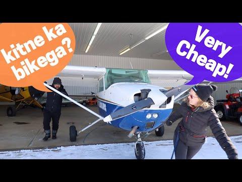 कैसे एक प्राइवेट जहाज़ मेरी गाड़ी से भी सस्ता पड़ता है? कनाडा में जहाज़ की कीमत, माइलेज और पहली उड़ान!