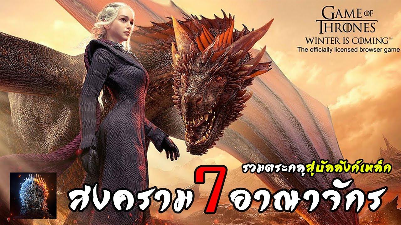 สงคราม 7อาณาจักรชิงบัลลังก์เหล็กจากซีรีย์ดัง รีวิว   Game of Thrones Winter is Coming Mobile
