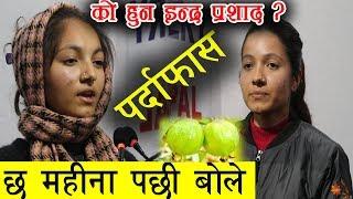 अन्तत छ महिना  पछि बोले बम दिदीबहिनी - सबै नाली बेली यस्तो || Bom Didi Bahini
