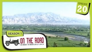 On The Road / Hai Maidan Tai Maidan - SE-1 - Ep-20 - Laghman Province
