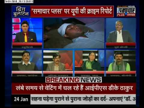 Big Bulletin : LIVE Murder in Meerut: UP Law and Order Collapsed Like House of Cards