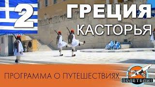 Греция ч.2: Касторья. Шубы. Программа о путешествиях
