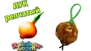 ЛУК репчатый из резинок на рогатке. Овощи из резинок | Onion Rainbow Loom Bands