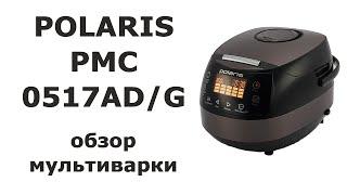 Обзор мультиварки Polaris PMC 0517AD/G - чем отличается новая версия