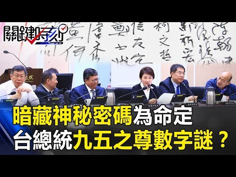 暗藏神秘「密碼」為命定 台灣總統「九五之尊」數字之謎!? 關鍵時刻20181228-5 馬西屏 王世堅