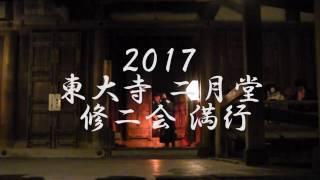 お水取り 修二会 満行 2017 十一面悔過 二月堂 thumbnail