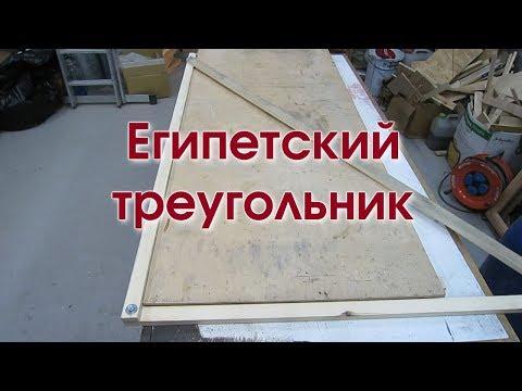 Глупая ошибка строителей – зачем строили «египетский треугольник»