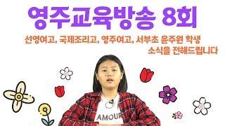 한 눈에 볼 수 있는 청소년 소식 영주교육방송 8회