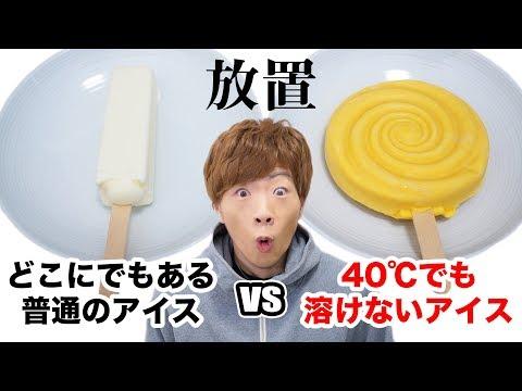 普通のアイス VS 40℃でも溶けないアイス