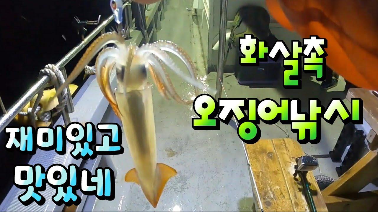 [통영로기] 212회 좌충우돌 우중 화살촉오징어 낚시(채비 ~ 먹방까지)