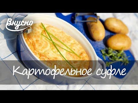 Картофельное суфле с грибным соусом - Готовим Вкусно 360!