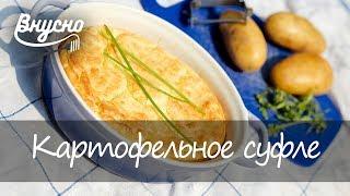 Картофельное суфле в духовке. Рецепт с грибным соусом - Готовим Вкусно 360!