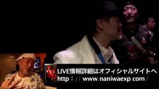 NANIWA EXPRESS「祝!還暦SPECIAL LIVE」 2016年9月8日(木) 1st open 17...