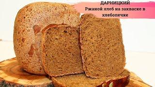 ДАРНИЦКИЙ ХЛЕБ НА ЗАКВАСКЕ В ХЛЕБОПЕЧКЕ Рецепт ржаного хлеба Darnitsky Rye sourdough bread