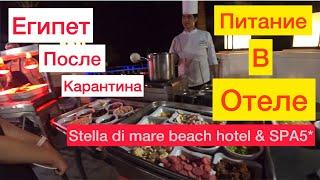 STELLA DI MARE BEACH HOTEL SPA 5 ЕГИПЕТ 2020 ПОСЛЕ КАРАНТИНА ОБЗОР ПИТАНИЯ 7 СЕРИЯ