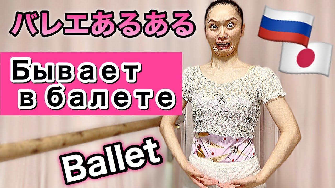 [RUS sub]Моменты в балете снижающие мотивацию【バレエあるある〜レッスンのやる気なくなる瞬間〜】
