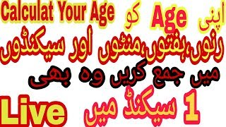 How Old Are You In Seconds | Calculate Your Age in Days,Hours,Minutes & Seconds