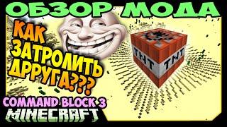 ч.269 - Как Затролить Друга одной командой? (Command Block 3) - Обзор мода для Minecraft