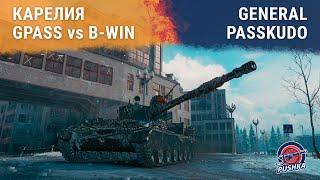 #Карелия: GPASS vs B-WIN
