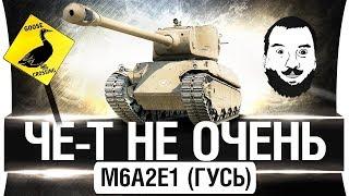 M6A2E1 'Гусь' - ЧТО-ТО ОН НЕ ОЧЕНЬ
