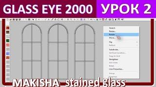 Glass eye 2000. Урок 2. Рамы для витража, параллельные прямые
