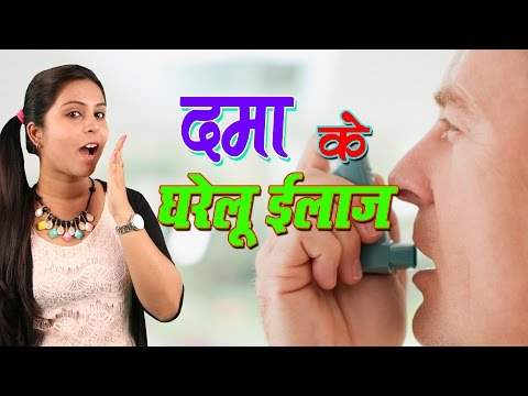 दमा का घरेलू ईलाज Dama (Asthma) Ka Ilaj – Home Remedies For Asthma In Hindi (Breathing Problems)