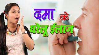 दमा का घरेलू ईलाज Dama (Asthma) Ka Ilaj - Home Remedies For Asthma In Hindi (Breathing Problems)