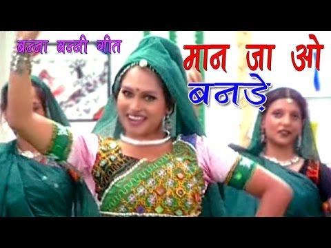 Banna Banni Geet || Maan Ja O bnade || मान जा ओ बनडे || Anjali Jain || Rathor Cassette