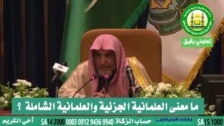 ما معنى العلمانية الجزئية والعلمانية الشاملة لمعالي الشيخ صالح آل الشيخ Youtube