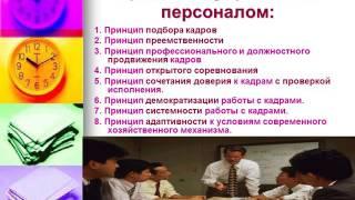 Управление персоналом(Особенности персонала организации: особенности индивидуального поведения; особенности группового повед..., 2016-05-27T10:55:36.000Z)