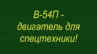 ЯК МИ РЕМОНТУВАЛИ і ЗАПУСКАЛИ ТАНКОВИЙ ДВИГУН В-54П (Т-34 майже)