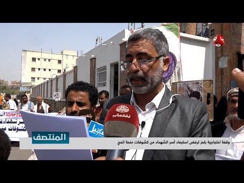 وقفة احتجاجية بتعز ترفض استبعاد أسر الشهداء من كشوفات منح الحج