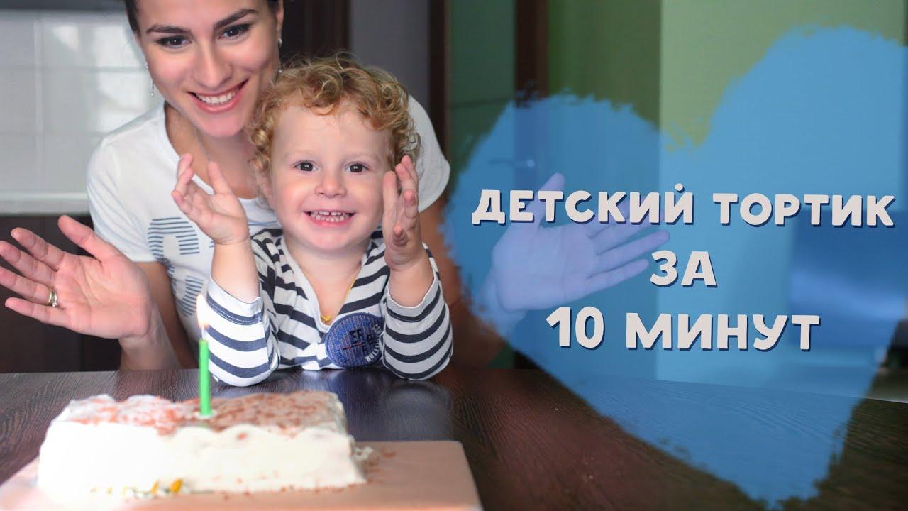 Детский тортик за 10 минут (без выпечки)