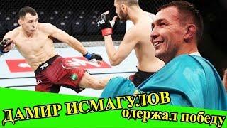 Дамир Исмагулов одержал третью победу в UFC. Как отпраздновал свою победу Исмагулов