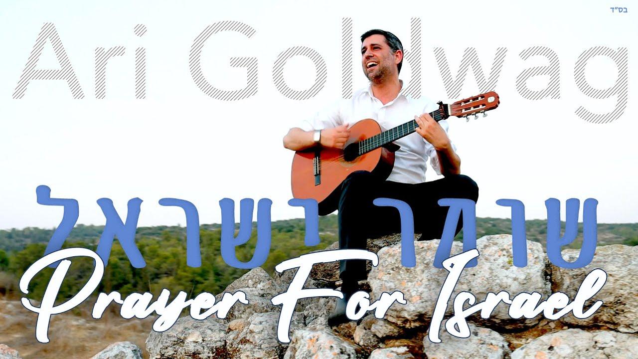 ARI GOLDWAG - Shomer Yisrael: Prayer for Israel ארי גולדוואג - שומר ישראל: תפילה לעם ישראל