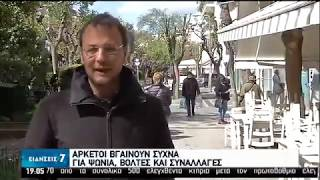 <span class='as_h2'><a href='https://webtv.eklogika.gr/akoma-pio-aystira-metra-exetazei-i-kyvernisi-katachrisi-tis-formas-exodoy-02-04-2020-ert' target='_blank' title='Ακόμα πιο αυστηρά μέτρα εξετάζει η Κυβέρνηση - Κατάχρηση της φόρμας εξόδου | 02/04/2020 | ΕΡΤ'>Ακόμα πιο αυστηρά μέτρα εξετάζει η Κυβέρνηση - Κατάχρηση της φόρμας εξόδου | 02/04/2020 | ΕΡΤ</a></span>