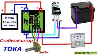 видео Регулируемый стабилизатор тока
