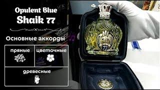 """Обзор парфюма """"Shaik 77"""" от Crownperfumes.md"""