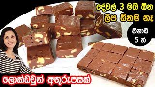 -lockdown-chocolate-fudge